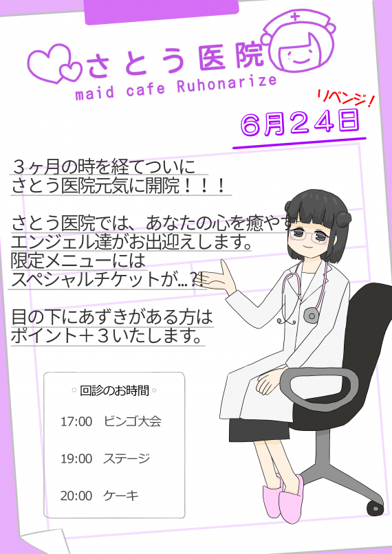 える誕(6月)